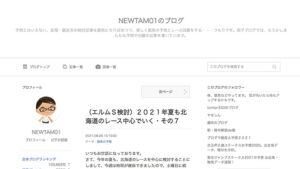競馬予想サイトNEWTAM01のブログ