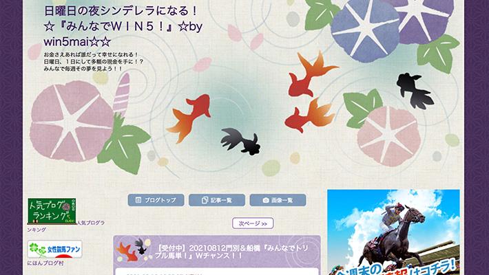 競馬予想サイト日曜日の夜シンデレラになる!☆『みんなでWIN5!』☆by win5mai☆☆