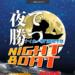 競艇・ボートレス予想サイトナイトボート( NIGHT BOAT )