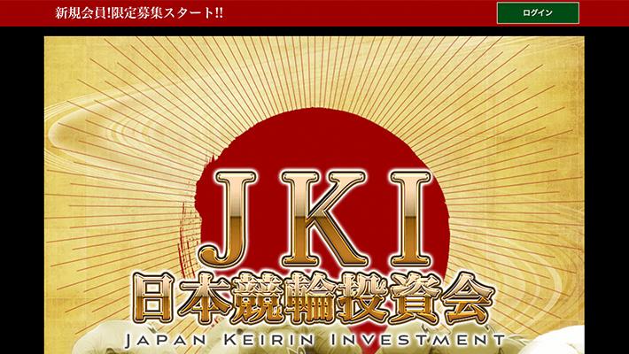 競輪予想サイト日本競輪投資会