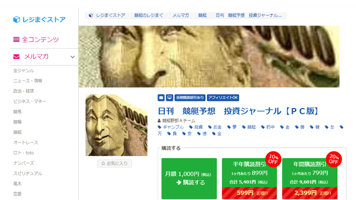 競艇・ボートレス予想サイト日刊競艇予想投資ジャーナル
