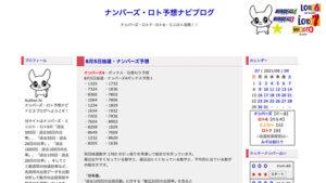 ロト6( LOTO6 )予想サイトナンバーズ・ロト予想ナビブログ