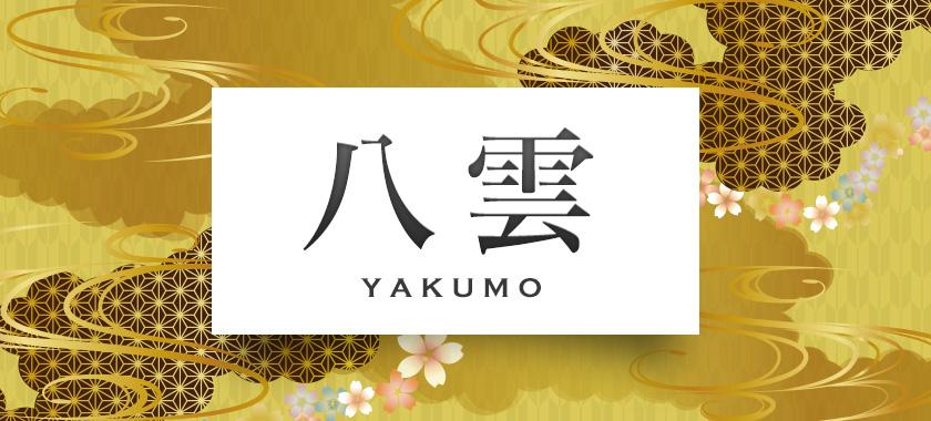 八雲-YAKUMO-