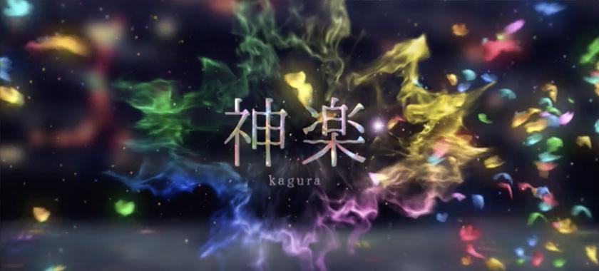 神楽-kagura-