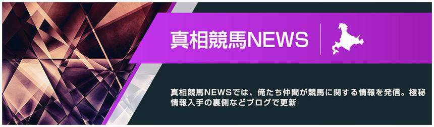 真相競馬NEWS