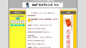 ナンバーズ予想サイトナンバーズのボックスで目標100万円