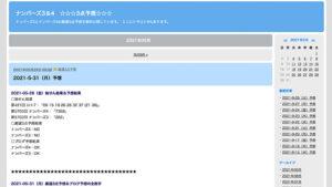 ナンバーズ予想サイトナンバーズ3&4☆☆☆3点予想☆☆☆