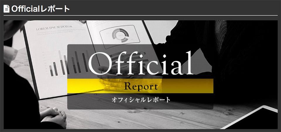 オフィシャルレポート