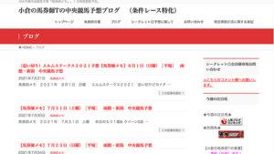 競馬予想サイト小倉の馬券師Tの中央競馬予想ブログ