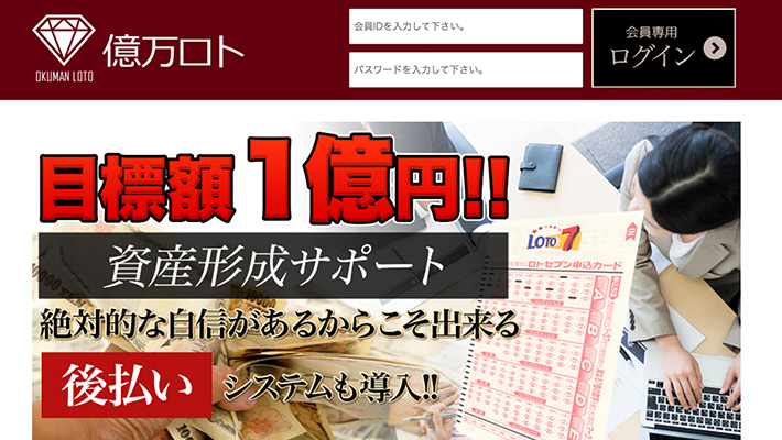 ロト( LOTO )予想サイト億万ロト