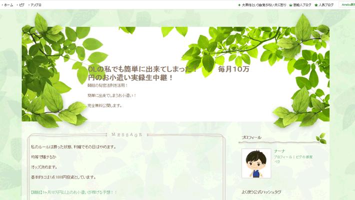 ボートレス予想サイトOLの私でも簡単に出来てしまった!毎月10万円のお小遣い実録生中継!