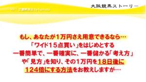 競馬予想サイト 大阪競馬ストーリー 口コミ 評判 比較