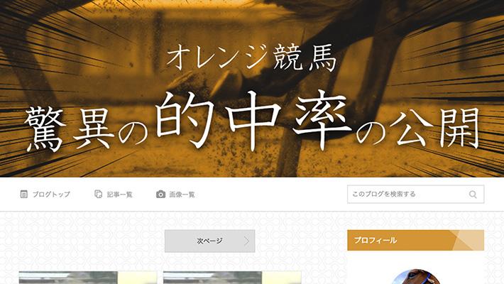 競馬予想サイトオレンジ競馬チャンネル