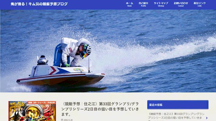 競艇・ボートレス予想サイト俺が捲る!キム兄の競艇予想ブログ