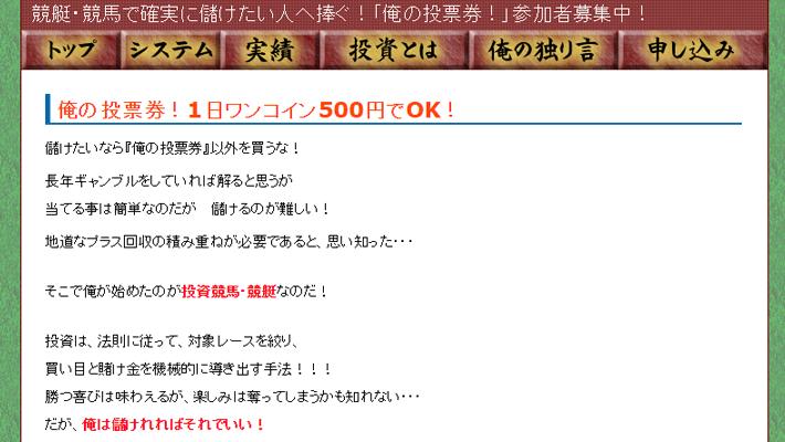 競艇・ボートレス予想サイト俺の投票券!