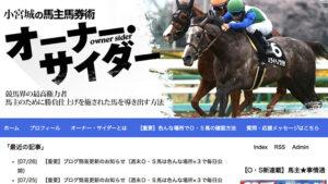 競馬予想サイト 小宮城の馬主馬券術オーナーサイダー 口コミ 評判 比較