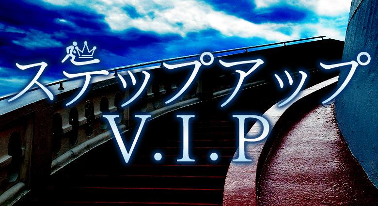 ステップアップV.I.P