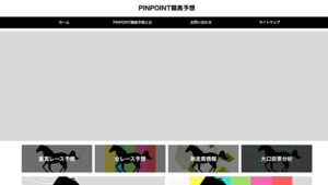 競馬予想サイトPINPOINT競馬予想