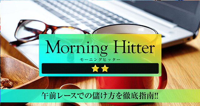 [★★情報]モーニングヒッター(Morning Hitter)