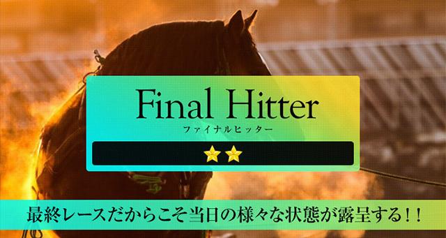 [★★情報]ファイナルヒッター(Final Hitter)