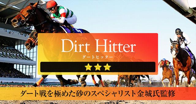 [★★★情報]ダートヒッター(Dirt Hitter)
