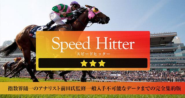 [★★★情報]スピードヒッター(Speed Hitter)