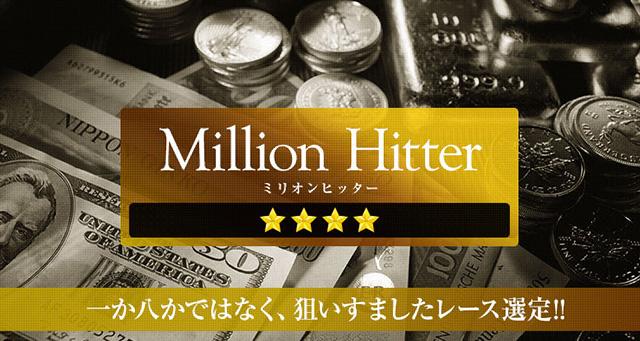 [★★★★情報]ミリオンヒッター(Million Hitter)