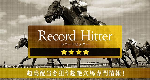 [★★★★情報]レコードヒッター(Record Hitter)