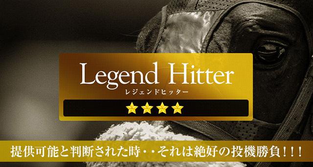 [★★★★情報]レジェンドヒッター(Legend Hitter)