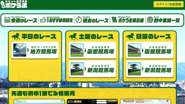 競馬予想サイト ポケット新聞競馬( ポケうま ) 口コミ 評判 比較
