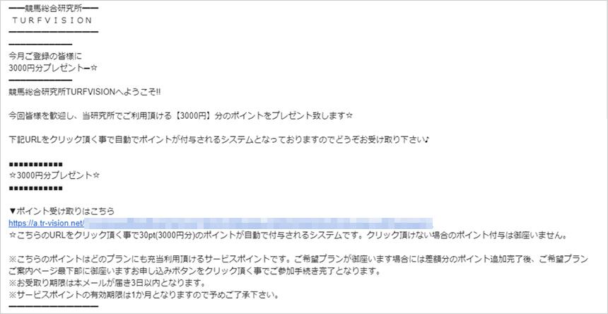 返信メール画像