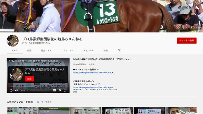 競馬予想サイトプロ馬券師集団桜花の競馬ちゃんねる YouTube