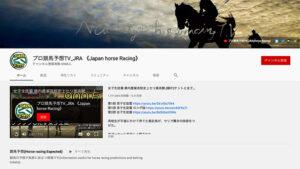 競馬予想サイト プロ競馬予想TV_JRA YouTube