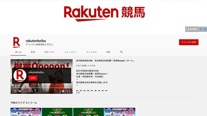 競馬予想サイトrakutenkeiba( Rakuten競馬 ) YouTube