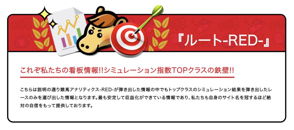 レギュラー情報「ルート-RED-」