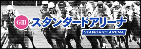 GⅢ STANDARD ARENA ~スタンダードアリーナ~