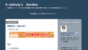 競馬予想サイトS-Johnny's Garden