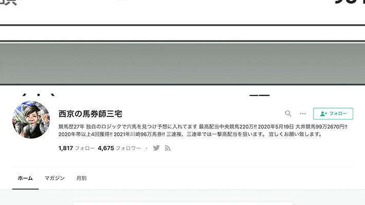 競馬予想サイト西京の馬券師三宅