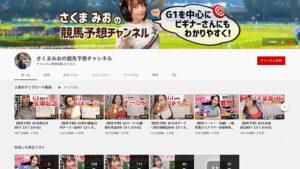 競馬予想サイトさくまみおの競馬予想チャンネル YouTube