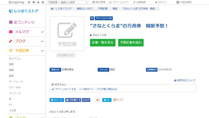 """競艇・ボートレス予想サイト""""さなとくらま""""の万舟券競艇予想!"""