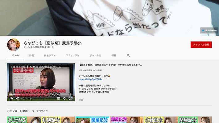 競馬予想サイト さなびっち【南沙奈】競馬予想ch YouTube