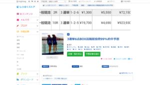 競艇・ボートレス予想サイト3連単6点BOX買競艇投資99%的中予想