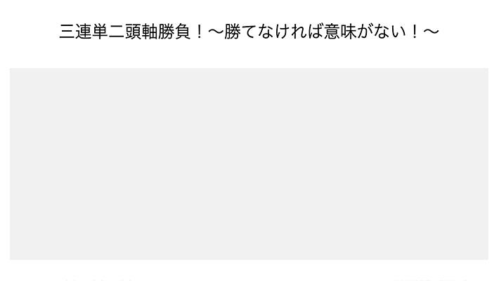 競馬予想サイト三連単二頭軸勝負!~勝てなければ意味がない!~