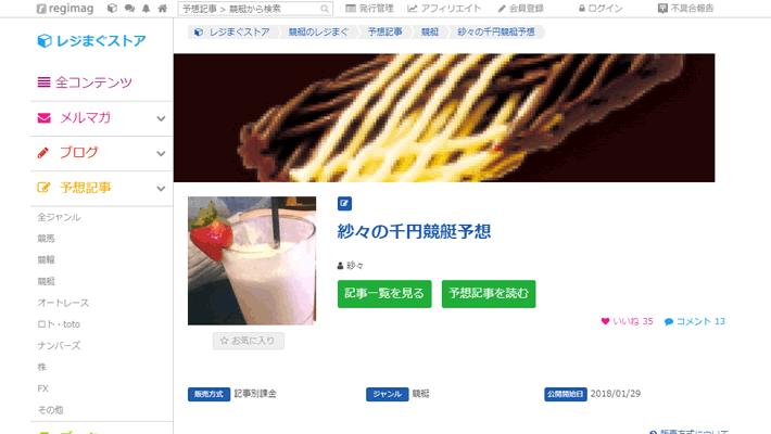 競艇・ボートレス予想サイト紗々の千円競艇予想