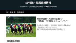 競馬予想サイト SD指数・競馬最新情報 口コミ 評判 比較