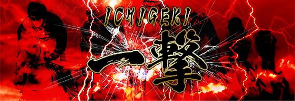 一撃-ICHIGEKI-