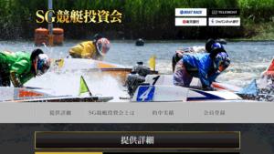 競艇・ボートレス予想サイトSG競艇投資会