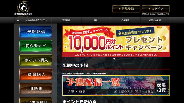 競馬予想サイト 渋谷競馬投資クラブ