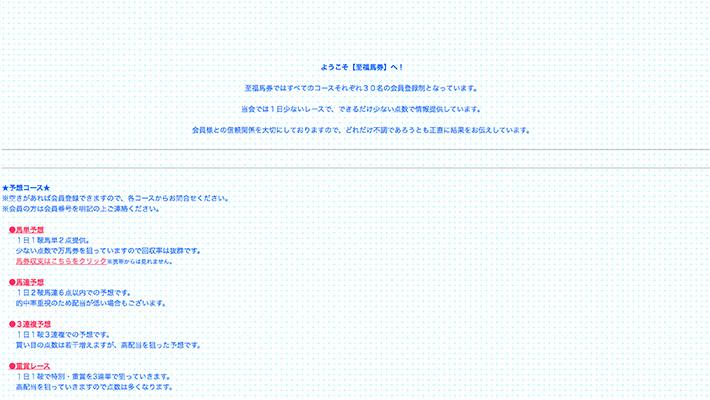 競馬予想サイト至福馬券