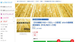競馬予想サイトshinの超絶極鉄板◉馬【中央/地方二刀流】